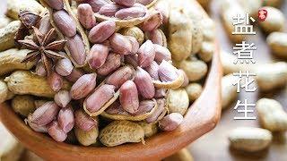 盐煮花生 Boiled Peanuts
