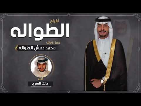 افراح الطواله حفل محمد دهش الطواله اداء مالك العنزي Youtube