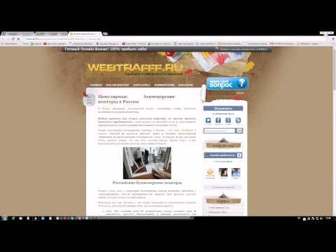 Осторожно, Букмекерские конторы!из YouTube · Длительность: 12 мин21 с