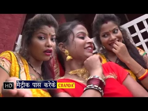 Matric Pass Kare Ke    मैट्रिक पास करे के     Toofan    Bhojpuri Hot Shiv Kawad Bhajan Songs