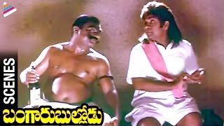 Brahmanandam and babu mohan comedy in jail | bangaru bullodu telugu movie scenes | telugu filmnagar