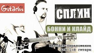 Бонни и Клайд - Фингерстайл с Гитарином / Сплин