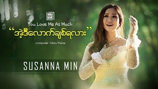 Susanna Min - အဲ့ဒီေလာက္ခ်စ္ရလား [You Love Me As Much] - Lyrics   100% Love - Full HD Resimi