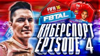 FIFA 16 | PRO F8TAL EPISODE #4 | КИБЕРСПОРТ ПРОДОЛЖАЕТСЯ