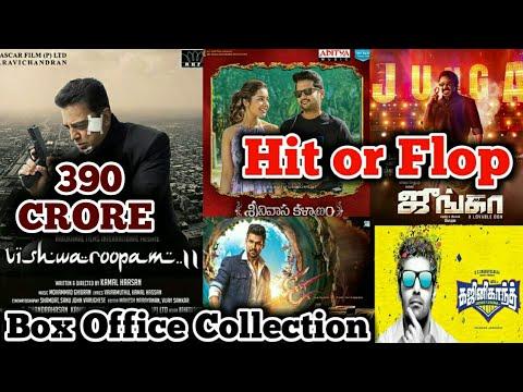 Box Office Collection Of Vishwaroopam 2,Srinivasa Kalyanam,Junga,Saakshyam & Ghajinikanth | 11th Aug
