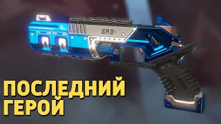 Последний герой /Apex Legends