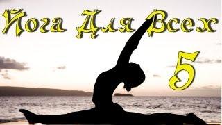 Йога урок 5 - Суставная гимнастика