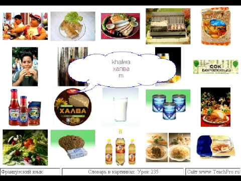 Урок 235 еда, напитки - видео онлайн