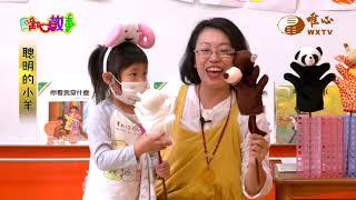 聰明的小羊【唯心故事13】| WXTV唯心電視台