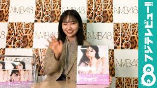 4月22日(水)に、NMB48のメンバー・村瀬紗英の自身初となる写真集「Sがいい」が主婦と生活社より発売(発売を前に重版が決定!)となった。 今回の写真集が撮影された ...