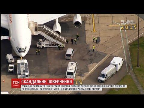 ТСН: Вислані російські дипломати повернулися із Лондона