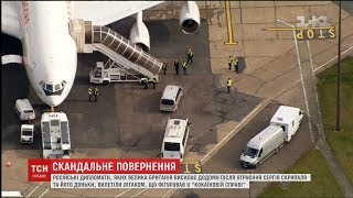 """Вислані російські дипломати повернулися із Лондона """"кокаїновим літаком"""""""