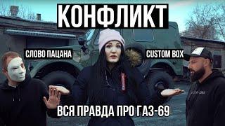 Правда от Custom Box про ГАЗ 69. Ответ для СЛОВО ПАЦАНА