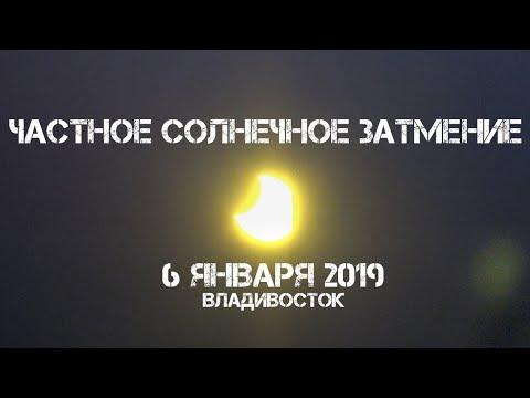 Частное Солнечное затмение 6 января 2019 (Private Solar Eclipse January 6, 2019).