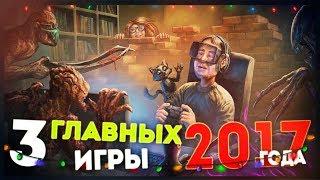 ИТОГИ 2017. ТОП-3 ГЛАВНЫХ ИГР ГОДА!