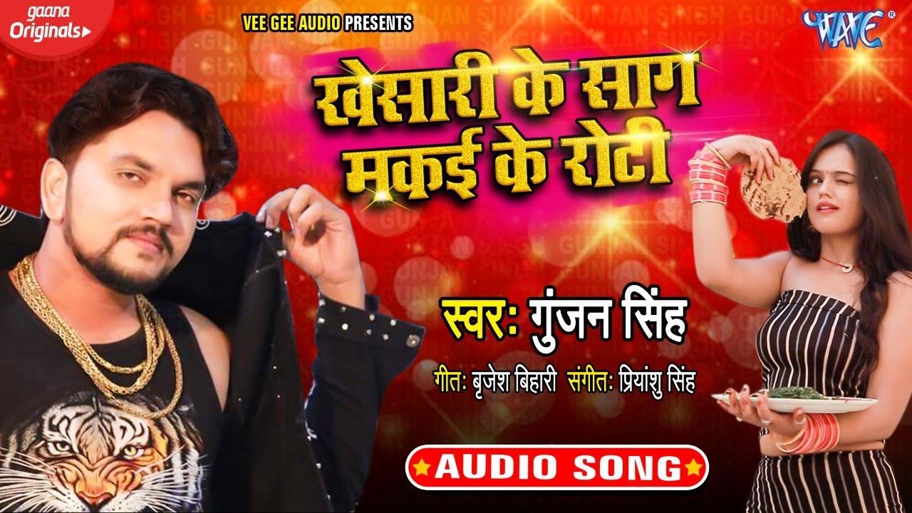 खेसारी के साग मकई के रोटी | #Gunjan Singh | Khesari Ke Saag Makai Ke Roti | Bhojpuri Hit Song 2020