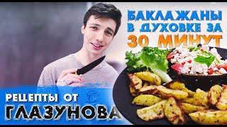 Рецепты от Глазунова  Баклажан с сыром и томатами
