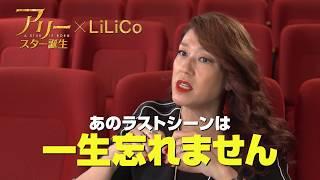 映画『アリー/ スター誕生』6秒CM(LiLiCo編②)【HD】2018年12月21日(金)公開