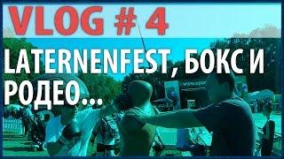 VLOG #4 - Laternenfest in Halle 2016 | Бокс и Родео | Илья Пономаренко | Жизнь в Германии(В этом Влоге я покажу вам как проходил в этом году (2016) Laternenfest в моём городе, а так де вы увидите немного бокса..., 2016-09-28T03:42:33.000Z)