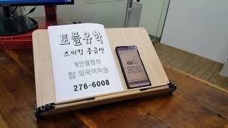 전북대 토플스피킹 태권도의 기원 전주영어회화 중화산동 …
