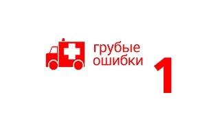 """""""Живая"""" фотография - ОШИБКА #1 - Борис Гудыма"""