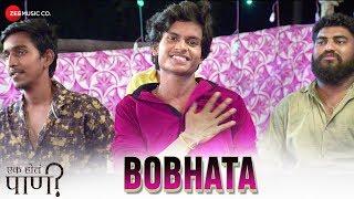 Bobhata   Ek Hota Pani   Hansraj Jagtap, Shreeya Mastekar   Rushikesh Ranade & Aanandi Joshi