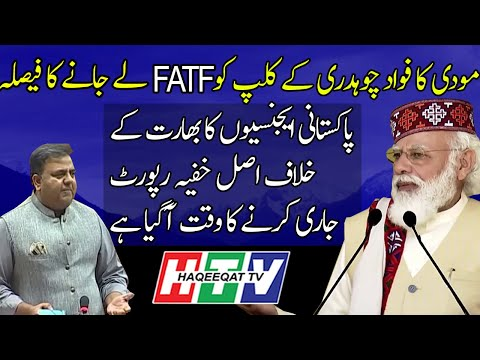 Haqeeqat TV: PM Modi and India will Use the Clip of Fawad Chaudhry to FATF Against Pakistan