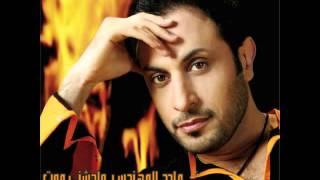 Majid Almohandis - Wa7ishni Moot   ماجد المهندس - واحشني موت