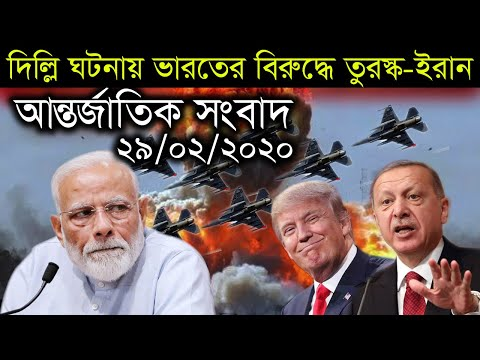 Antorjatik Khobor আন্তর্জাতিক সংবাদ 29/02/20 | World News 18