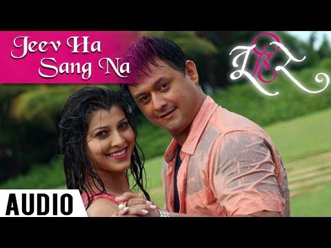 Jeev Ha Sang Na | Full Audio Song | Tu Hi Re | Adarsh Shinde | Swwapnil, Sai, Tejaswini Pandit