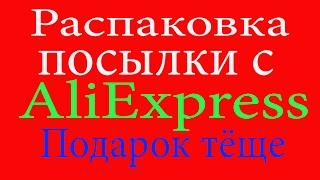 📌 Распаковка посылки с AliExpress. Подарок тёще. #СоветыКирилла