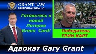 Готовьтесь к новой Лотерее Green Card! Адвокат Gary Grant