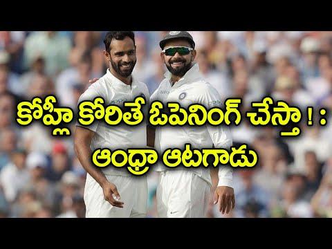 India vs Australia Test Series  : Hanuma Vihari Wants to Come As Opener | Oneindia Telugu