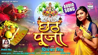 Chhat Puja | Priyanka Singh | New Bhojpuri Song 2019 | AUDIO