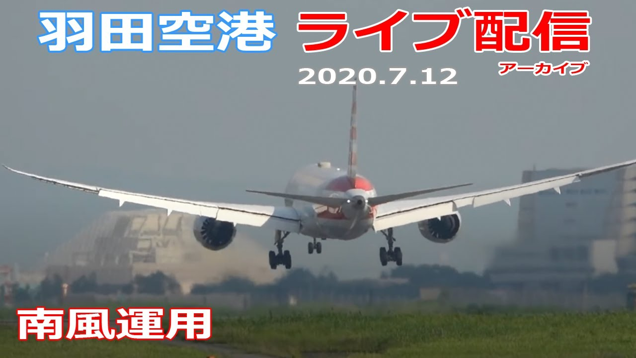ライブ配信archive・羽田空港 2020/7/12 Live from TOKYO Haneda Airport  Landing Take off 南風運用 都心上空新ルート