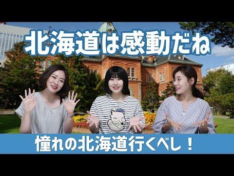 【ツマトーク】韓国人が北海道旅行に行ったら?_[字幕]
