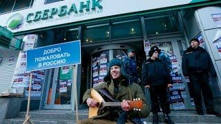 Почему российские банки бегут из аннексированного Крыма? | Радио Крым.Реалии