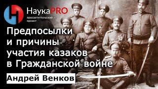 Андрей Венков - Предпосылки и причины участия казаков в Гражданской войне