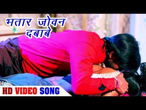 Labhar Raja का सबसे जबरदस्त गाना - Bhatar DJ Wala -  Bhojpuri Hit Song 2018