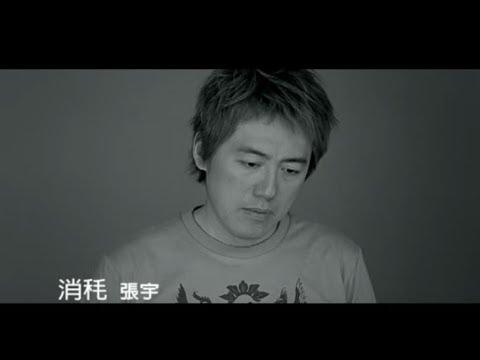 張宇 Phil Chang - 消耗 (官方完整版MV)