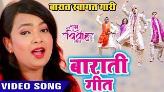 बाराती स्वागत गारी गीत - Mohini Pandey - आज तक ऐसा बाराती गारी नहीं सुना होगा - Shubh Vivah Geet