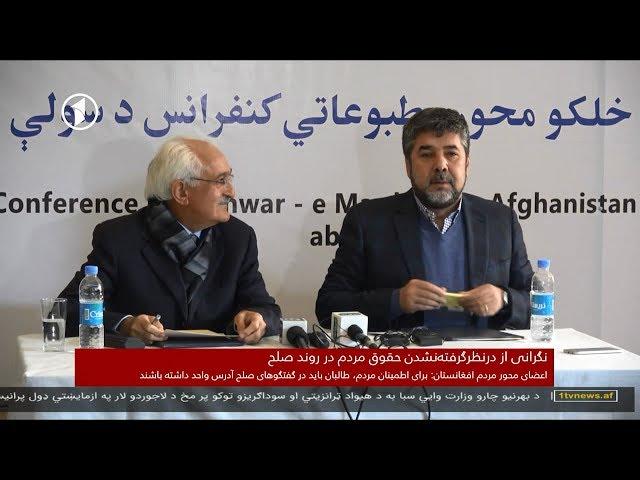 Afghanistan Dari News 12.12.2018 خبرهای افغانستان