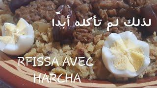 Rfissa Maghrebia Avec Harcha🥰 وصفة سهلة للجميع بدون دهون زائدة. لن تغيره بعد الآن😋Rfissa Marocchina