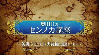 【戦の海賊】奥田Dのセンノカ講座 苦戦クエスト実践編(海域1-10)