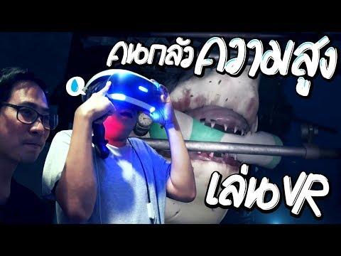 หัวใจแทบวาย VRโลกใต้ทะเล ! - วันที่ 18 Jan 2018