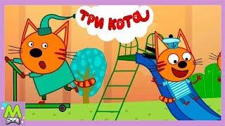 Детский уголок/Kids'Corner Три Кота Мини Игры с Коржиком Карамелькой и Компотом.Миу-Миу-Миу