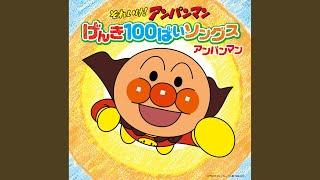 アンパンマン(戸田恵子) - なんのために飛ぶ