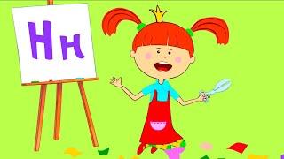Песни для детей - Алфавит с Царевной - Сборник - Ш-Я