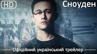 Сноуден (Snowden) 2016. Офіційний український трейлер [1080p]