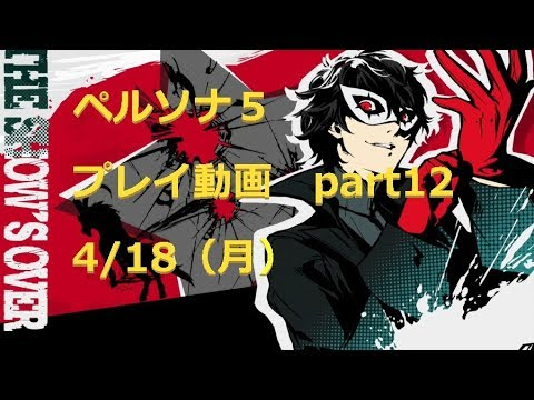 PS4 ペルソナ5 プレイ動画part12 4/18(月) - YouTube
